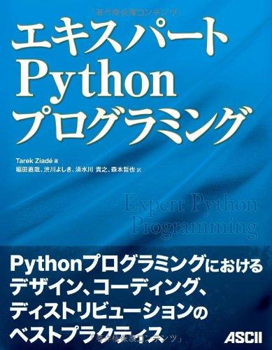 9784048686297: Ekisupāto Python puroguramingu