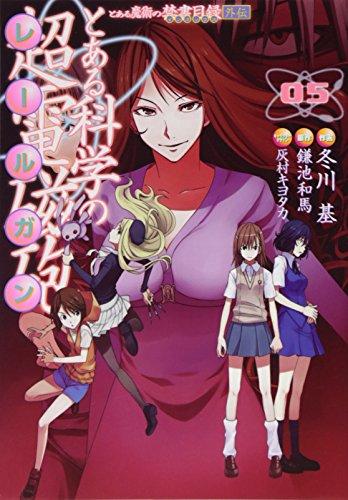 9784048686860: To Aru Majutsu no Index -A Certain Magical Index - Gaiden To Aru Kagaku no Railgan - Vol.5 (Dengeki Comics) - Manga