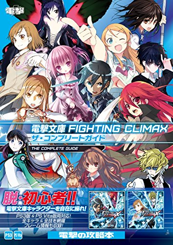 9784048691031: Dengeki FIGHTING CLIMAX The Complete Guide [JAPANESE EDITION GAME BOOK]