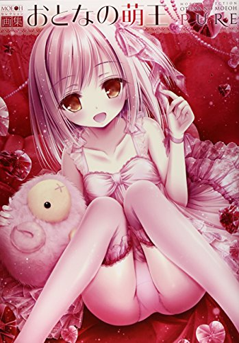 9784048692250: Otona no MoeOh ~ PURE ~ Art book (MOEOH selection) [JAPANESE EDITION]