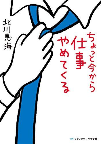 9784048692717: Chotto ima kara shigoto yamete kuru.