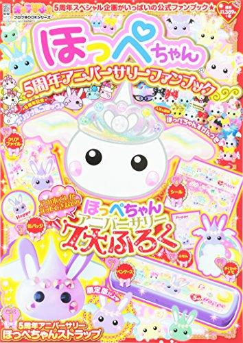 9784048693271: ほっぺちゃん5周年アニバーサリーファンブック (キャラぱふぇフロクBOOKシリーズ)