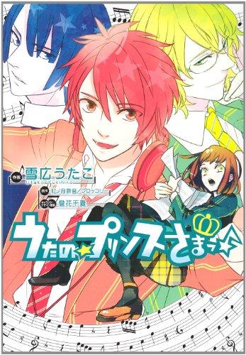 Uta no Prince-sama (Sylph Comics) (2010) ISBN: 4048701509 [Japanese Import]: ASCII Media Works