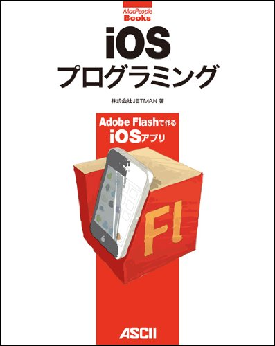 iOS app to make with iOS programming Adobe Flash (MacPeople Books) (2011) ISBN: 4048702262 [...
