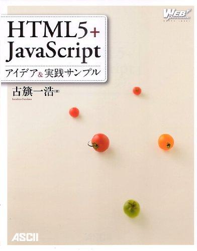 9784048704489: HTML5 + JavaScript idea and practice sample (WEB PROFESSIONAL) (2011) ISBN: 4048704486 [Japanese Import]