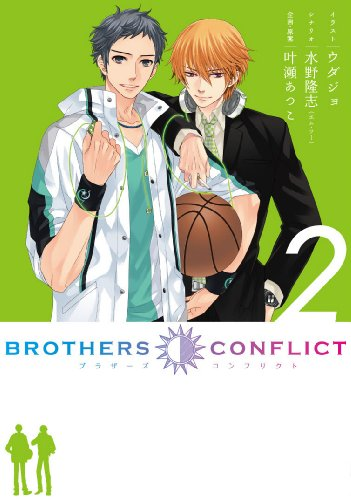 9784048704847: BROTHERS CONFLICT : 2