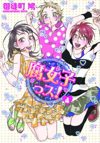 database! (4) Tsu women to rot (Sylph Comics) (2011) ISBN: 4048705385 [Japanese Import]: ASCII ...