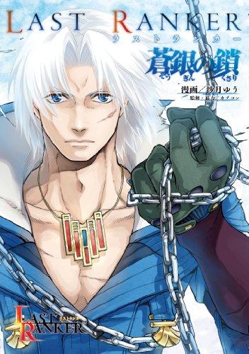Last Ranker Manga: Sougin no Kusari (Japanese: Capcom
