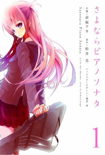 9784048707046: Piano Sonata 1 Goodbye (Dengeki Comics) (2011) ISBN: 4048707043 [Japanese Import]