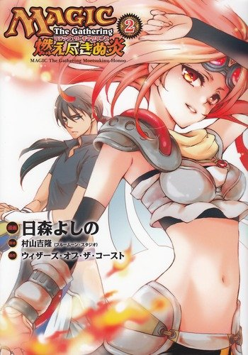 9784048707534: Magic: flame which is not burned out The Gathering (2) (Dengeki Comics) (2011) ISBN: 4048707531 [Japanese Import]