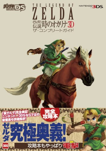 9784048707572: Ocarina 3D The Complete Guide Legend of Zelda [Tankobon Hardcover]