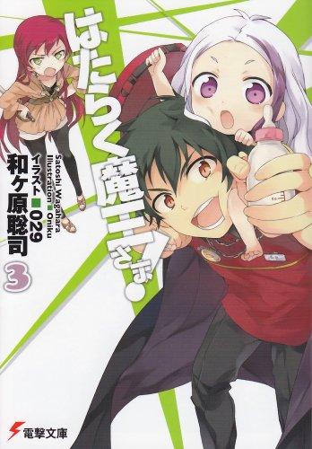 9784048708159: Hataraku Maou Sama! (3) [Japan import]