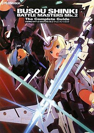 9784048709088: Busou Shinki BATTLE MASTERS Mk.2 The Complete Guide (Dengeki PlayStation)
