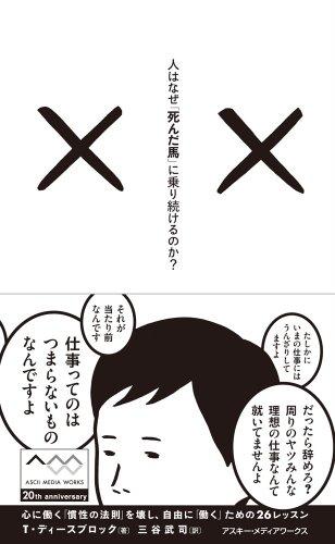 9784048709392: Hito wa naze shinda uma ni noritsuzukeru noka : Kokoro ni hataraku kansei no hosoku o kowashi jiyu ni hataraku tame no nijuroku ressun.