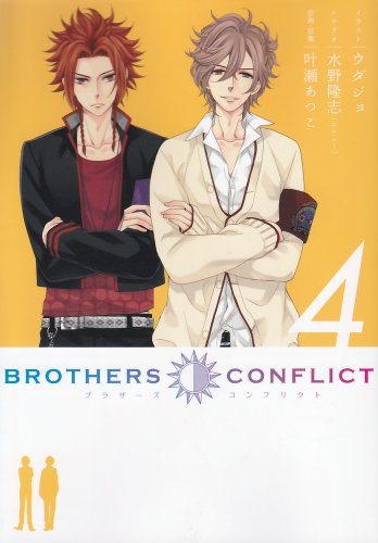 BROTHERS CONFLICT 4 (Sylph Comics 27-4) (2011) ISBN: 4048709755 [Japanese Import]: ASCII Media ...