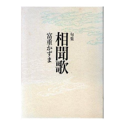 9784048716345: Lectionary Somon song (1997) ISBN: 4048716344 [Japanese Import]