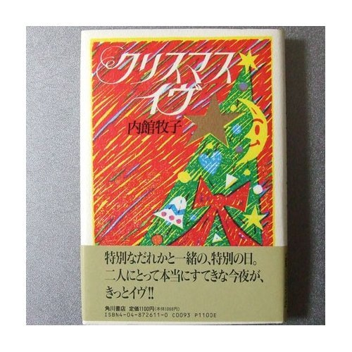 9784048726115: Christmas Eve (1990) ISBN: 4048726110 [Japanese Import]