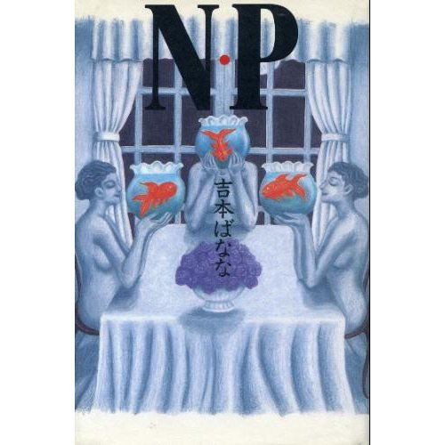 9784048726245: N.P (Japanese Edition)
