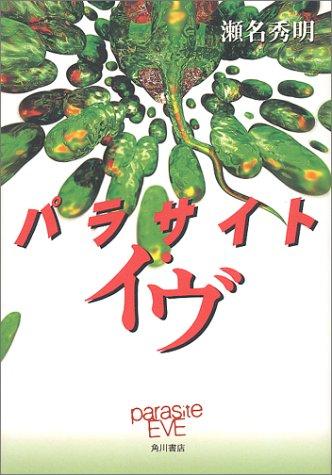 9784048728621: Parasite Eve [Japanese Edition]