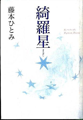 9784048728898: Kiraboshi (1995) ISBN: 404872889X [Japanese Import]
