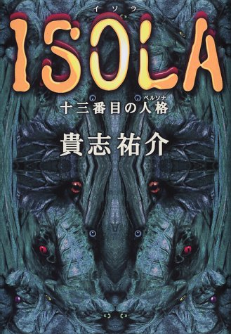 9784048732055: Personality of ISOLA-thirteenth (persona) (1999) ISBN: 4048732056 [Japanese Import]