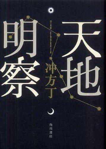 9784048740135: Tenchi Meisatsu in Japanese