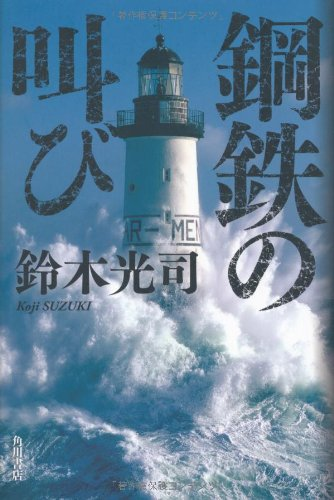 9784048740692: Cry of steel (2010) ISBN: 4048740695 [Japanese Import]
