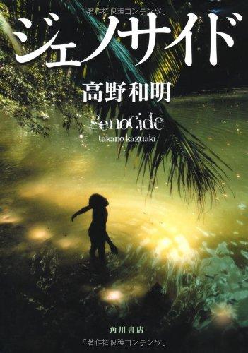 9784048741835: Jenosaido (In Japanese)