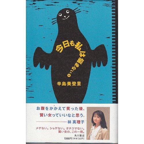 I do not worry today (1994) ISBN: 4048833723 [Japanese Import]: Kadokawa Shoten