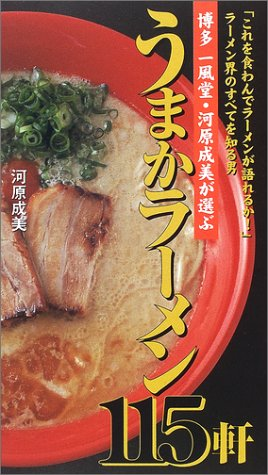 9784048836869: 115 hotels ramen horse or a man Hakata Ippudo Kawahara Narumi to know all of the ramen world choose - and hoes this Nde I talk about ramen! (2001) ISBN: 4048836862 [Japanese Import]