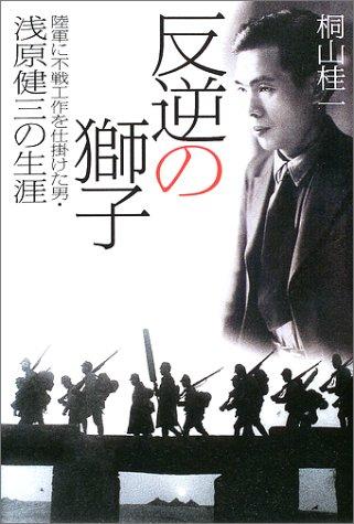 Hangyaku No Shishi: Rikugun Ni Fusen Ko?saku