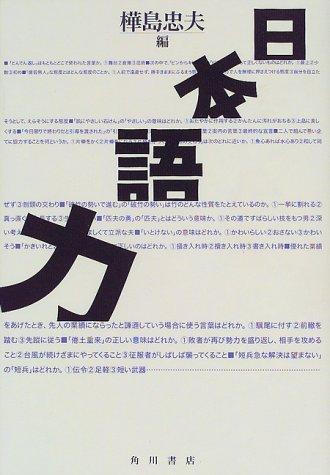 9784048841290: Japanese power (2000) ISBN: 4048841297 [Japanese Import]