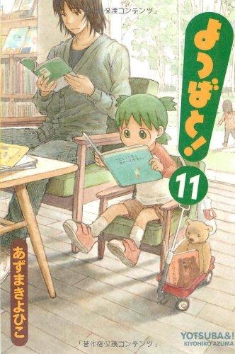 9784048860970: よつばと! 11 (Yotsuba&! #11)
