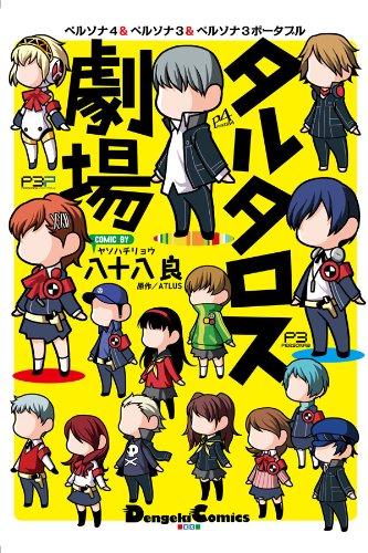 9784048861991: Tartarus Theatre - Persona 4 and Persona 3 and Persona 3 Portable (Dengeki Comics EX) (2012) ISBN: 4048861999 [Japanese Import]