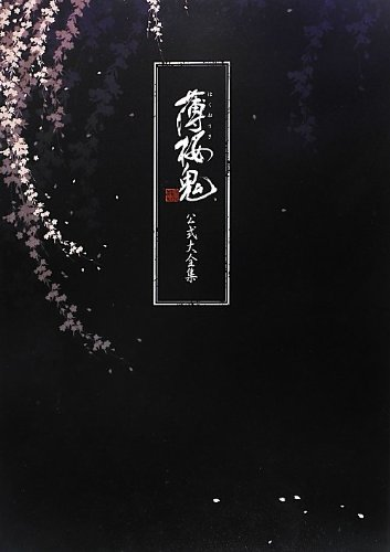 9784048864282: Hakuouki Official Complete Works (2012) ISBN: 4048864289 [Japanese Import]