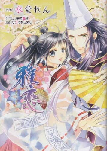 Ya love (Sylph Comics 39-1) (2012) ISBN: 404886503X [Japanese Import]: ASCII Media Works