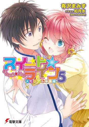 Memorial graduation reviews) suite ? line 5 (13-36 Oh Dengeki Bunko) (2012) ISBN: 404886629X [...