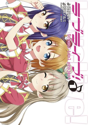 Love Live! School idol project 1 (Dengeki Comics)