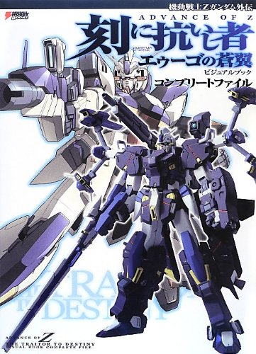 9784048913102: Advance of Z Visual Book Complete File Book (Mobile Suit Gundam Z Gaiden) Art