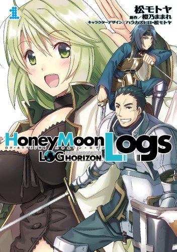 9784048913539: LOG Horizon Side Story - Honeymoonlogs - #1 (Dengeki Comics) [Japanese Editione]