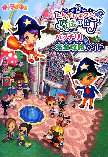 9784048913690: Town perfect! Walk-through magic and pointed hat (2013) ISBN: 4048913697 [Japanese Import]