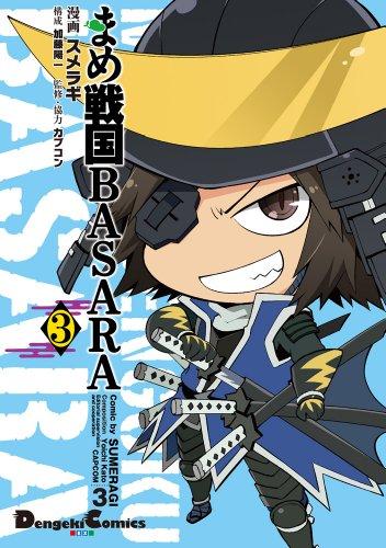 9784048914512: Mame Sengoku Basara [3]