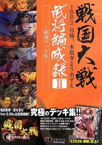 9784048915441: Sengoku Taisen 1582 Nichirin, Honnoji yori Izuru Busho Henseiroku II - Gensen Dekki Shu - (Dengeki ARCADE)