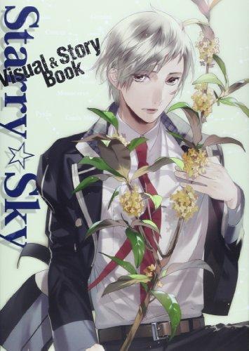 9784048919760: Starry ☆ Sky Visual & Story Book [JAPANESE EDITION JE]