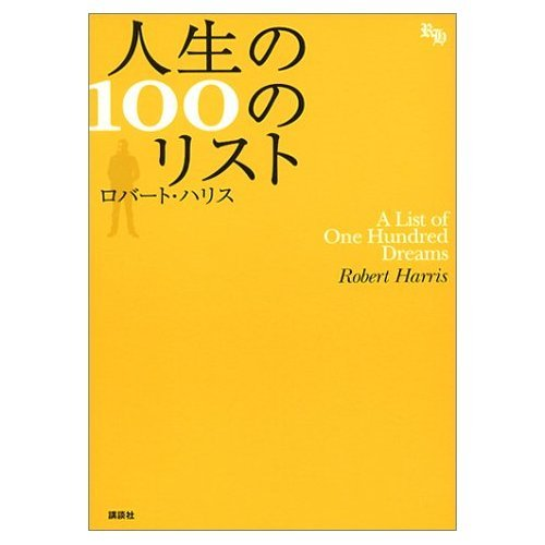 9784048970013: Challenge of Tiffany Trott (BOOK PLUS) (2000) ISBN: 4048970011 [Japanese Import]