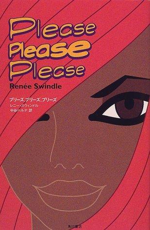 9784048970020: Please, please, please (plus book) (2000) ISBN: 404897002X [Japanese Import]