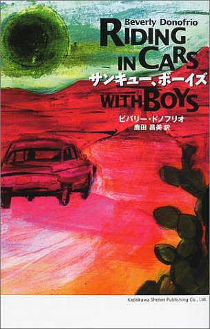 9784048970259: Thank You, Boys (BOOK PLUS) (2002) ISBN: 4048970259 [Japanese Import]