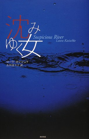 9784048970266: Suspicious River (BOOK PLUS) (2002) ISBN: 4048970267 [Japanese Import]