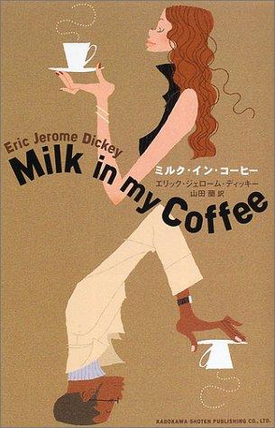 9784048970280: Milk-in-coffee (BOOK PLUS) (2002) ISBN: 4048970283 [Japanese Import]