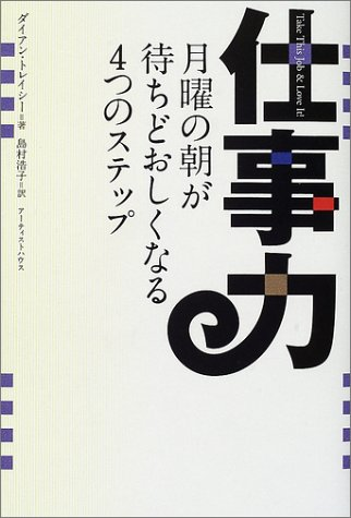 9784048980852: Four steps to be regrettable Monday morning is not wait - work force (2002) ISBN: 4048980858 [Japanese Import]